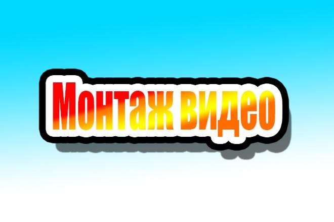 Видео-монтаж 1 - kwork.ru