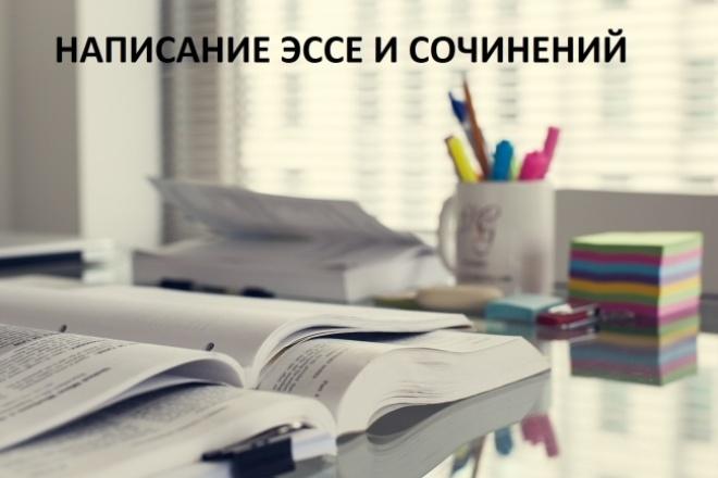 Написание школьных и студенческих эссе и сочиненийРепетиторы<br>Грамотно и качественно напишу школьное сочинение по любому предмету, а также студенческие сочинения и эссе любой направленности.<br>
