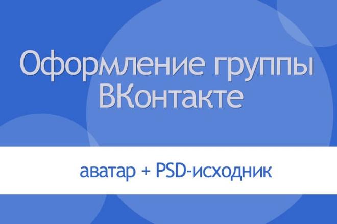 Создам дизайн группы ВКонтакте 1 - kwork.ru