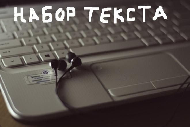 Набор текста, Транскрибация 1 - kwork.ru