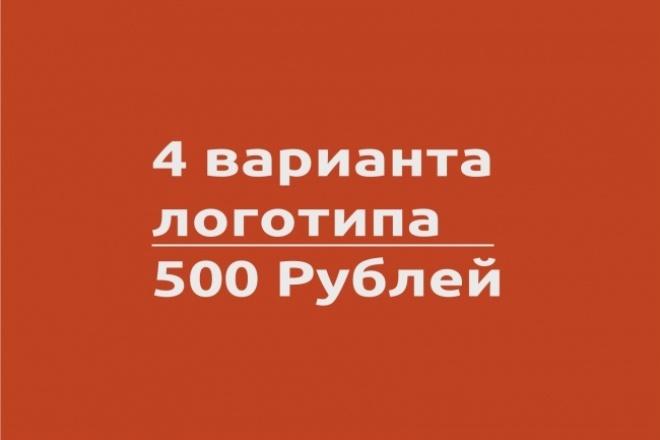 4 варианта логотипа 1 - kwork.ru