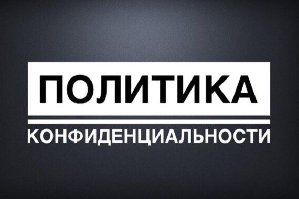 Подготовка политики конфиденциальности для сайта 1 - kwork.ru
