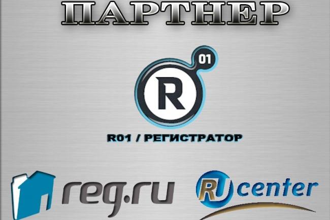Зарегистрирую два домена в зоне RU или РФДомены и хостинги<br>Подберу и Зарегистрирую два домена в зоне RU и/или РФ- на выбор, при незанятости названия. Так-же могу продлить два домена в зонах RU и/или РФ<br>