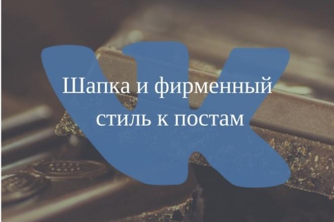 Продающее оформление группы в ВКонтакте 1 - kwork.ru