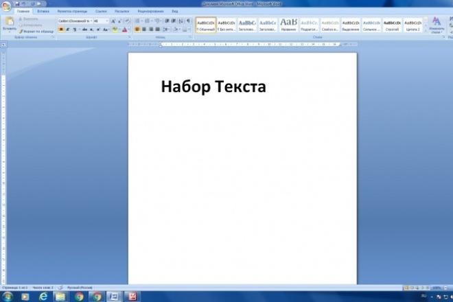 Набор текста в Word , расшифровка видео и аудио файлов 1 - kwork.ru
