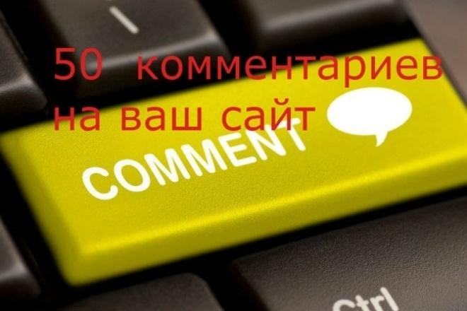 50 комментариев на ваш сайтНаполнение контентом<br>Напишем и разместим 50 комментариев на Вашем сайте от разных людей по теме статьи. Объем комментария не меньше 100 знаков.<br>