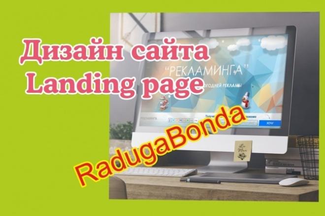 Landing page, дизайн сайта 1 - kwork.ru