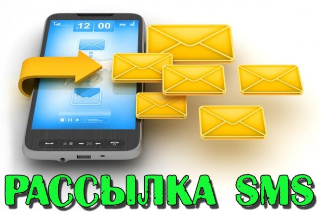 Таргетированая рассылка SMS 1 - kwork.ru