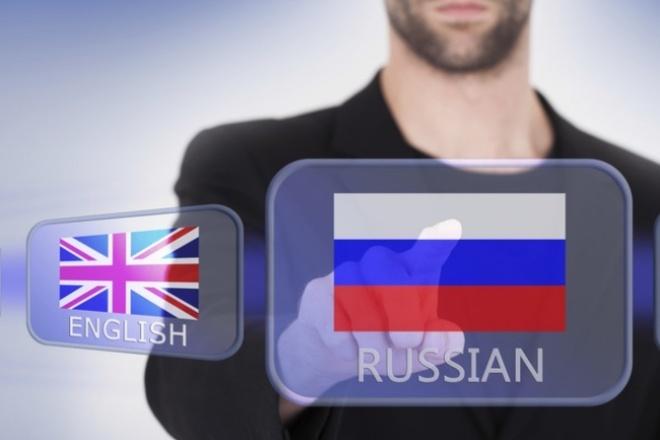Быстрые и качественные текстовые/аудио англо-русские переводы 1 - kwork.ru