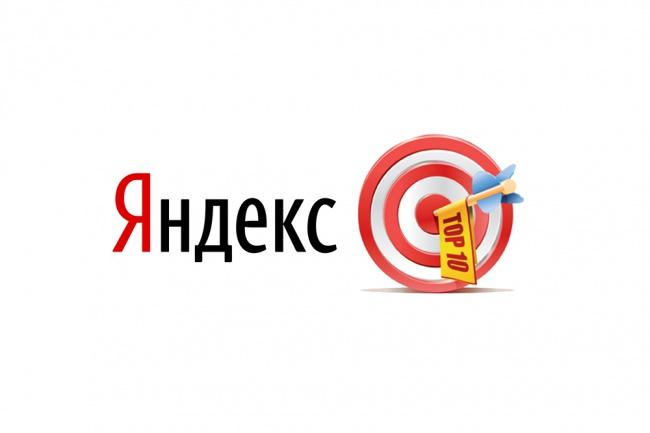 Выведу в топ 10-20 Яндекса одно ключевое слово в течение 10 дней 1 - kwork.ru