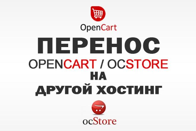 Перенесу Ваш интернет магазин OpenCart OcStore на другой хостинг 1 - kwork.ru