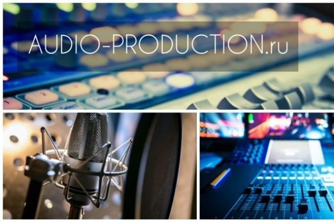 Запишу аудиорекламуАудиозапись и озвучка<br>Мы делаем звук. Мы занимаемся профессиональной аудиозаписью вот уже 20 лет. Мы знаем о производстве аудиопродукции практически все. При заказе данного кворка мы можем записать 15 секнудный аудиоролик (без учета стоимости работы диктора). Наши дикторы - не люди с улицы. Они реальные звезды , их голоса вы слышите по радио и ТВ ежедневно. Их услуги стоят немало, то результат, как правило, того стоит. Вы получаете качество! Если вы готовы сотрудничать далее, то заказывайте дополнительные опции по схеме: + Добавить Ролик + Добавить Диктора (нужной цены) + Добавить опции Более подробные описания наших услуг смотрите в профиле. Перед заказом кворка обязательно пишите в Личный кабинет для уточнения деталей работы.<br>