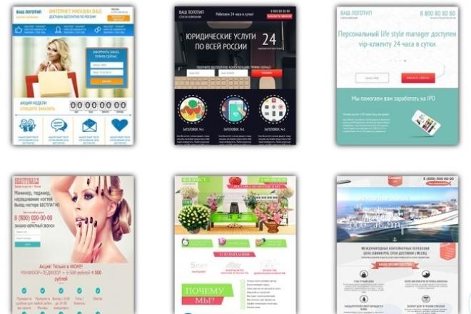 695 премиум шаблонов Landing Page + полезные бонусы 1 - kwork.ru