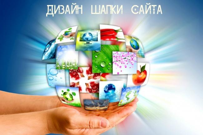 Сделаю дизайн шапки для сайта, группы в соцсети 1 - kwork.ru