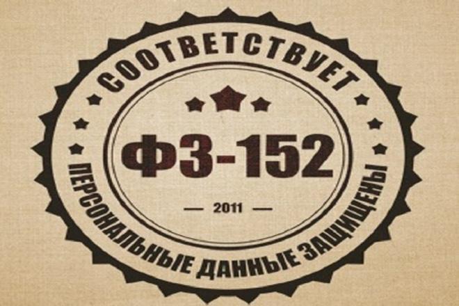 Доработка форм обратной связи и заказов под требования ФЗ 152 1 - kwork.ru