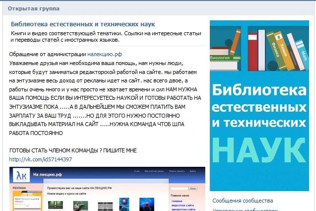 Размещу ваше объявление в группе численностью 22 400 человек 1 - kwork.ru