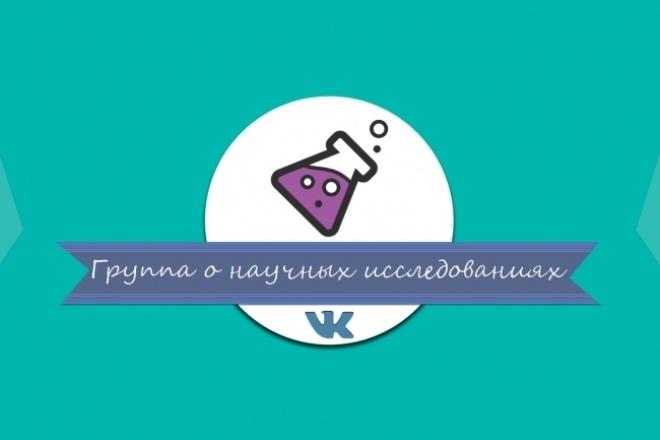 Создам шапку для группы в вк 1 - kwork.ru