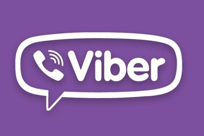 База номеров телефонов Viber (Россия) 1 - kwork.ru