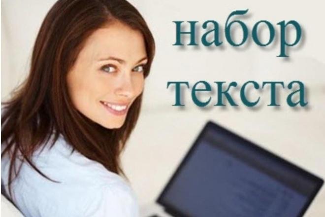 Грамотный набор текстаНабор текста<br>Наберу текст на русском языке со сканированных страниц (печатный или рукописный вариант). Профильное образование и большой опыт работы позволяют выполнить данный вид работы грамотно<br>