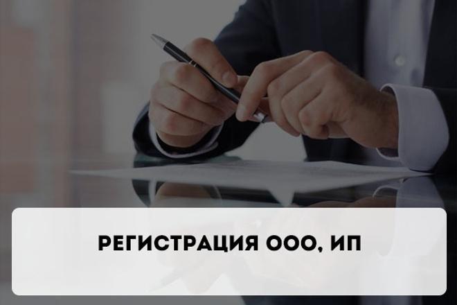 Подготовлю документы для регистрации ООО или ИП 1 - kwork.ru
