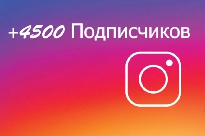 +4500 Уникальных подписчиков на InstagramПродвижение в социальных сетях<br>Качественно добавлю в ваш профиль Instagram + 4500 Подписчиков! Только качественное исполнение, вам останется только наслаждаться полученному сотрудничеству, гарантированный результат! Процент фейковых аккаунтов : не больше 10% Количество отписавшихся подписчиков при возникновении рисковых ситуаций: не больше 10%<br>