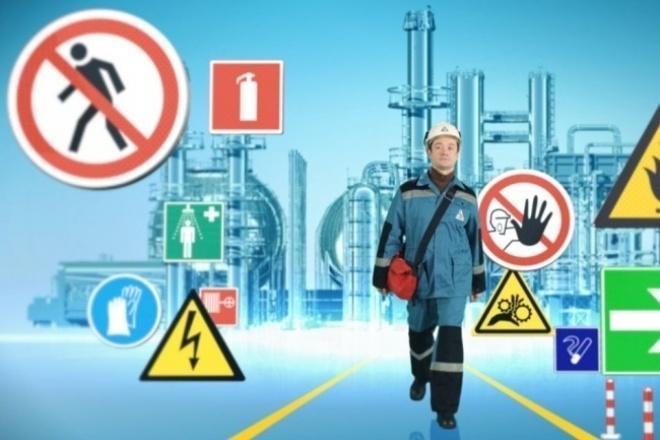 Разработаю положение о производственном контроле для Вашего учреждения 1 - kwork.ru