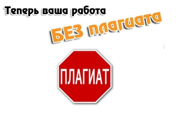 Увеличу оригинальность Вашего текста до 85-100% 1 - kwork.ru