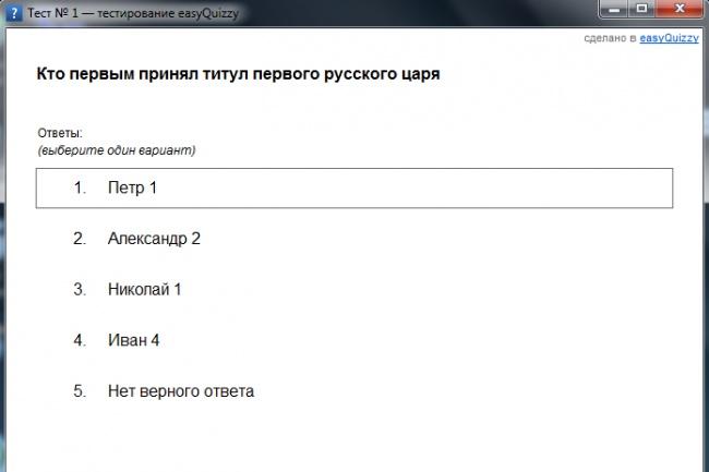 создам тест по вашему материалу для проверки знаний ваших учеников 1 - kwork.ru