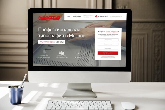 Разработаю уникальный дизайн лендинга или сайта 1 - kwork.ru