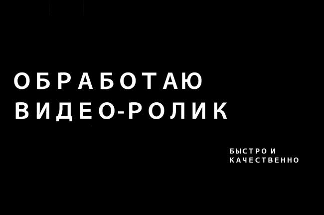 Цветокоррекция и звукокоррекция вашего видеоролика 1 - kwork.ru
