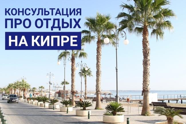 Консультация про отдых на Кипре 1 - kwork.ru
