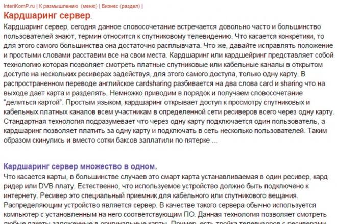 Тексты для сайтов 1 - kwork.ru