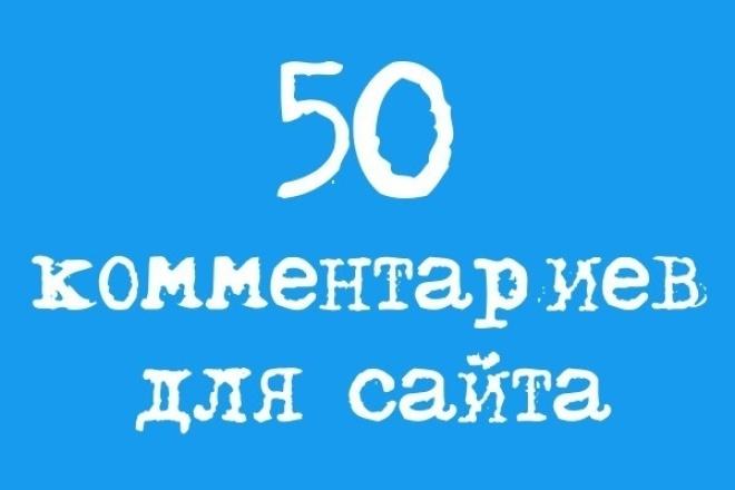 50 уникальных комментариев на вашем сайте или блогеНаполнение контентом<br>Я напишу уникальные комментарии , что бы оживить Ваш сайт или сделать его более живым Каждым комментарий будет полностью подходить под тематику статьи - Комментарии пишут живые люди - Все комментарии от 150 символов - Живое обсуждение ваших публикаций - Вдумчивые комментарии<br>
