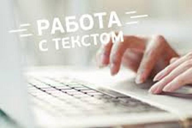 пишу хорошие тексты 1 - kwork.ru