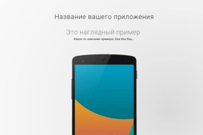 Сделаю обложку вашего приложения 1 - kwork.ru