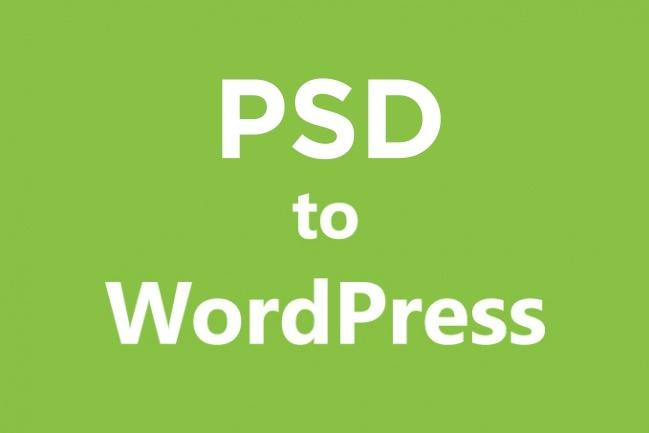 Верстка сайта PSD на cms WordpressВерстка и фронтэнд<br>Верстка сайта с файла PSD (photoshop) на движок Wordpress, либо перенос информации с сайта на cms Wordpress. В перенос входит: - 5 страниц сайта - настройки формы обратной связи на странице контактов - настройка ЧПУ сайта - перенос дизайна Заказ выполняется от 1 до 7 дней, зависит от количества страниц и сложности дизайна, и других доп. опций. После верстки сайта можно будет модерировать с админки сайта.<br>