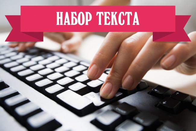 Наберу текстНабор текста<br>Наберу текст со сканированных страниц - как рукописных, так и напечатанных<br>