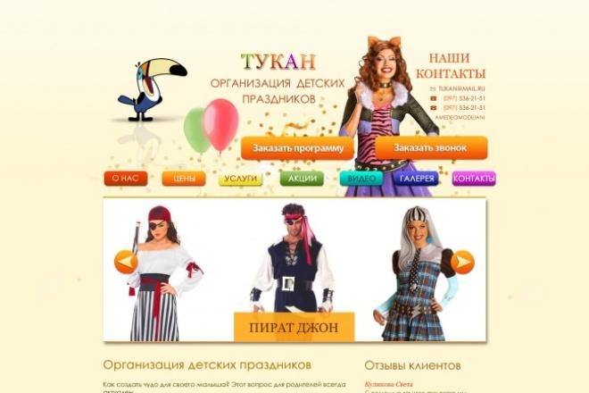 создам адаптивный сайт-визитку на Drupal 1 - kwork.ru