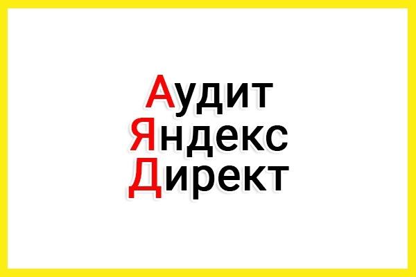 Грамотный аудит Рекламной компании Янлекс. Директ и РСЯ 1 - kwork.ru