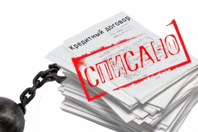Банкротство физического лицаЮридические консультации<br>Составление подробного плана банкротства конкретного клиента, определение полной стоимости всех процедур процесса.<br>