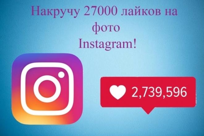 27000 лайков от живых пользователей на фото InstagramПродвижение в социальных сетях<br>Лайки - показатель посещаемости и популярности вашей страницы в Instagram. Я имею большой опыт в продвижении в социальных сетях. Преимущества: 1. Лайки остаются навсегда (вы получите 100% заказанных услуг) 2. Можете разбить лайки на несколько фото 3. Быстрое выполнение Я гарантирую вам скорость и качество выполнения. Я всегда накручиваю лайки с бонусом! Убедитесь что ваш профиль открыт!<br>