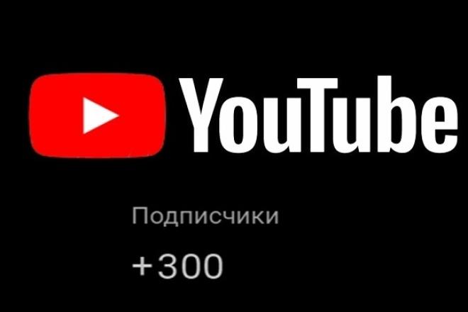 300 новых зрителей для YouTube-каналаПродвижение в социальных сетях<br>Внимание акция! Первым 15 клиентам +100 подписчиков(а в сумме 400) бесплатно! Успейте приобрести! Хотите быстрее раскрутиться и стать популярным на YouTube? Но ваши видео никто не смотрит? 300 новых зрителей, которые подпишутся на ваш канал значительно ускорят достижение желаемого количества просмотров и послужат хорошей мотивацией для создания новых роликов. Приобретя этот кворк, вы получите 300 живых подписчиков (со всего мира, но преимущественно русскоязычных) на свой канал в течение 3-5 дней. Что входит в кворк? 300 подписчиков на ваш YouTube-канал. Постепенное нарастание числа подписчиков. Гарантия качества работы. Подходит для любых партнерок. Внимание! Подписчики - это живые люди и они могут по своему желанию отписаться от вашего канала, но, как правило, число отписавшихся составляет не более 5%(если вы, конечно, не забросите канал). Данный кворк предназначен для увеличения числа подписчиков, а не для того, чтобы усилить их активность.<br>
