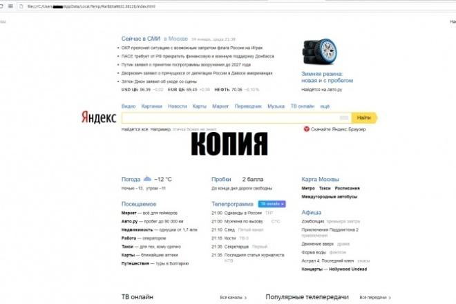 Создам точную копию сайта 1 - kwork.ru