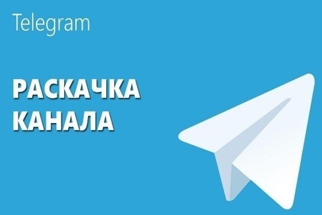 Добавлю +250 подписчиков на ваш Телеграм каналПродвижение в социальных сетях<br>Живые подписчики на канал в Телеграм. Подписчики из стран СНГ (НЕ Узбекистан!). Плавное увеличение числа подписчиков. Отлично подходит для развития новых каналов! Подписчики живые с просмотрами, не боты. Процент отписки минимальный до 5% 1 кворк - 250 чел. добавятся на канал в течение 2-3 суток. Нужно больше подписчиков? Заказывайте дополнительные услуги или берите сразу несколько кворков!<br>