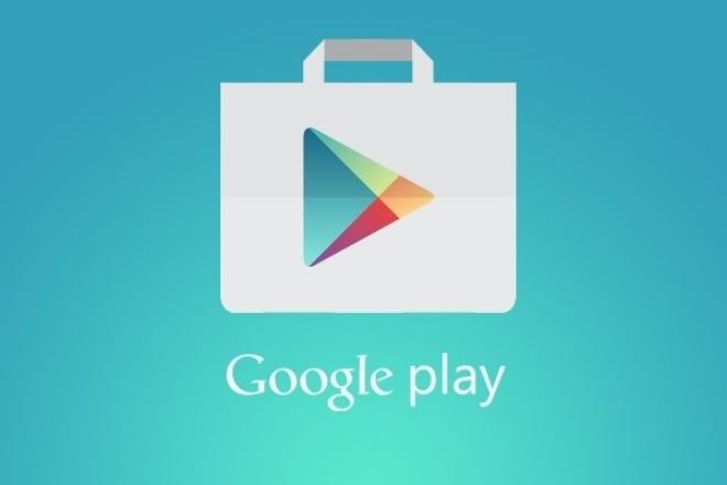 Опубликую Ваше приложение в Google Play от своего аккаунта 1 - kwork.ru