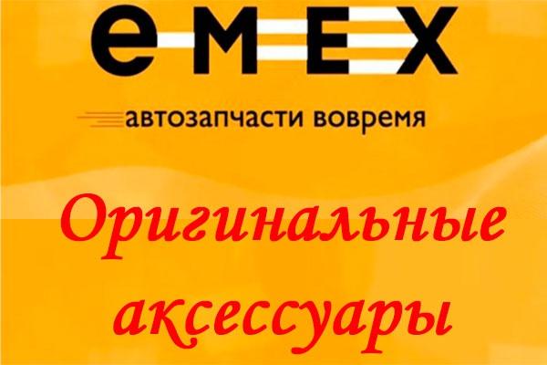 """Полный парсинг категории """"Оригинальные аксессуары"""" с сайта emex.ru 1 - kwork.ru"""