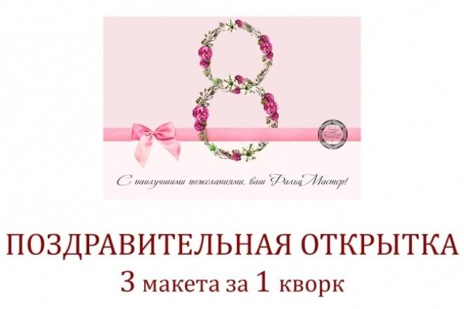 Фирменная открытка 1 - kwork.ru