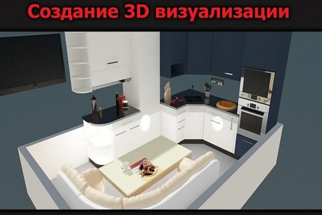 3D визуализацияМебель и дизайн интерьера<br>Создам фотореалистичный интерьер для дома, офиса, квартиры или стенда. Работаю в программе Архикад и 3D Max.<br>