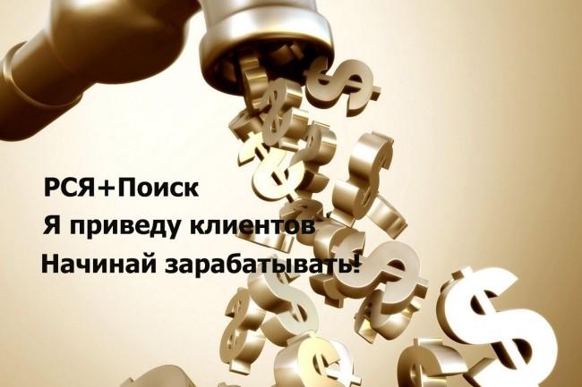 Контекстная реклама в Яндекс Директ. Всегда по максимуму 1 - kwork.ru