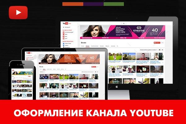 Оформлю youtube канал 1 - kwork.ru